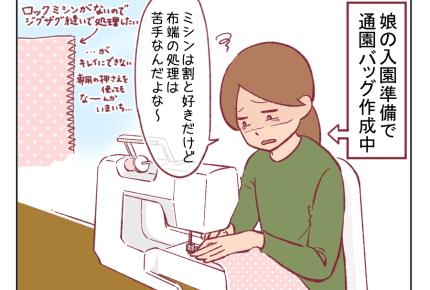 【パパ育児日記51・52話】 通園バッグ作成中 #4コマ母道場