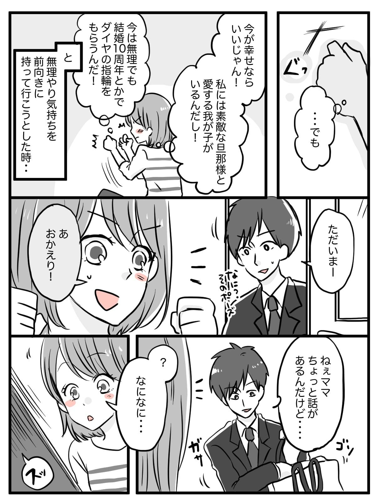 授かり婚2