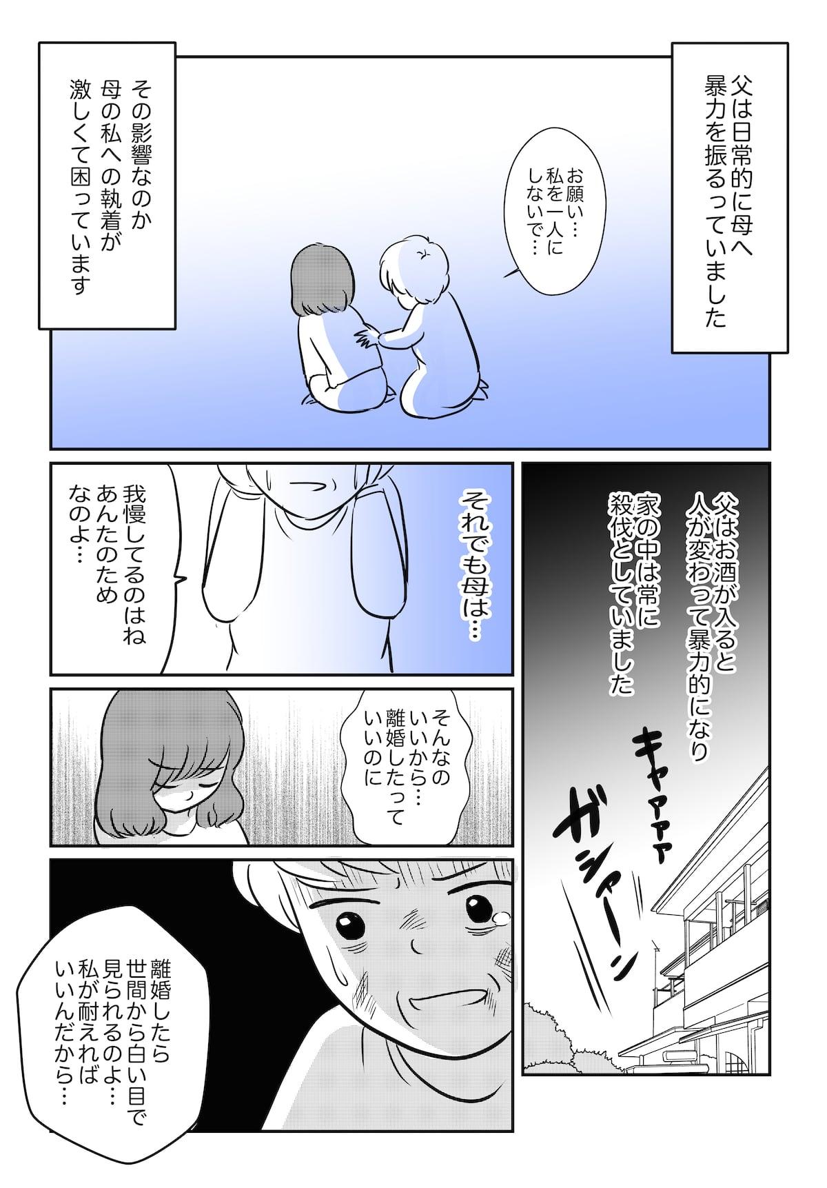 私に依存しすぎの母_001 (2)