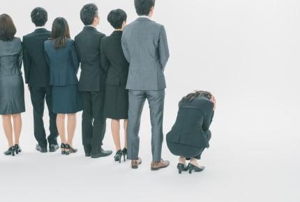 大人の世界にもいじめがあるって本当?職場内いじめの実態をご紹介します