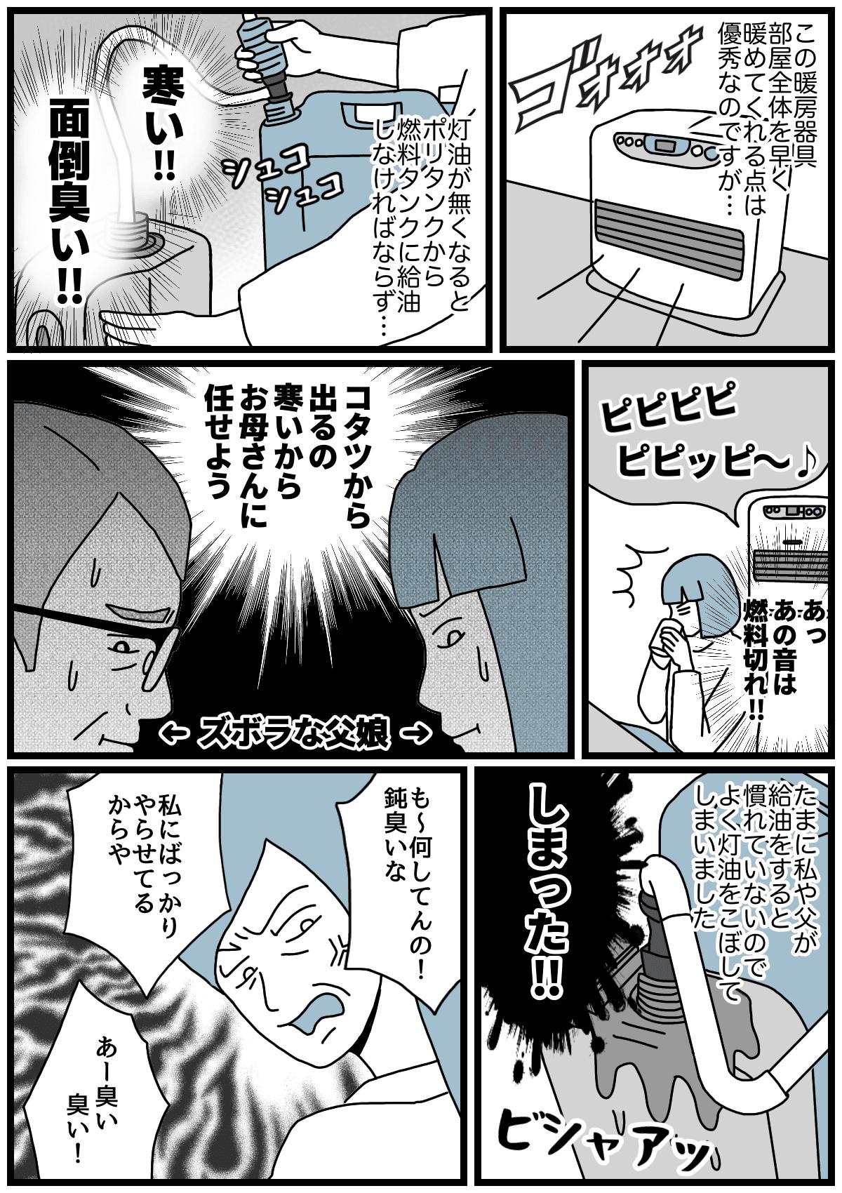 石油ストーブ1