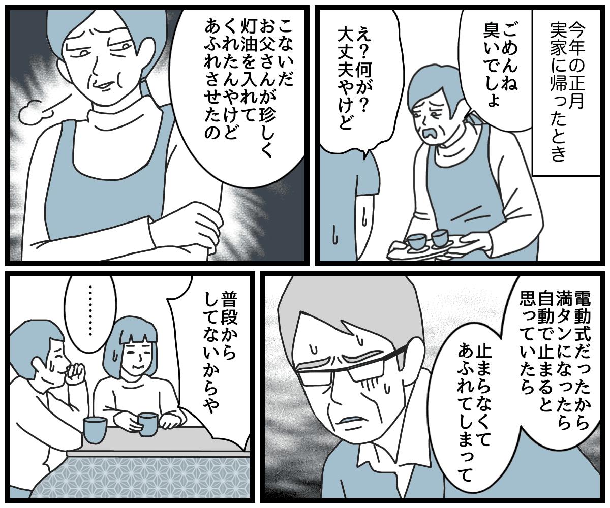 石油ストーブ2