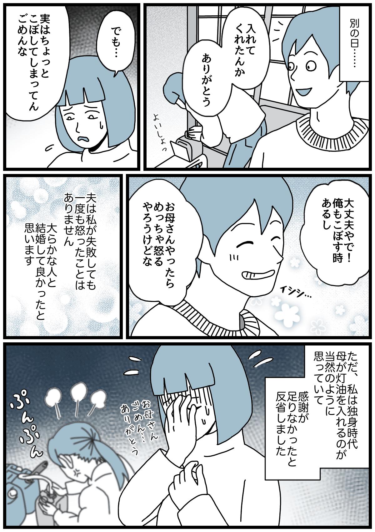 石油ストーブ4
