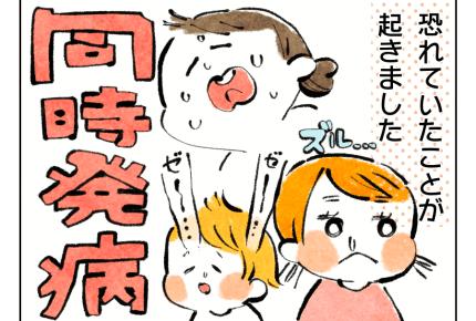 【2人目育児日記】気づかぬうちに #4コマ母道場
