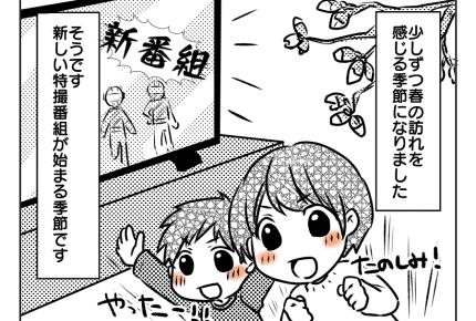 【男児母、特撮にハマる】春は別れと出会いの季節 #4コマ母道場