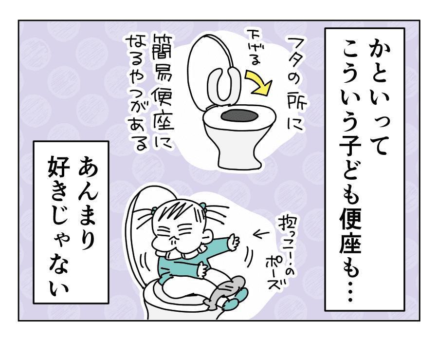 トイトレこぼれ話1