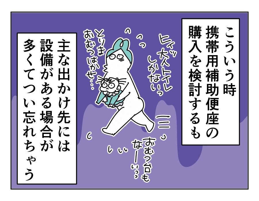 トイトレこぼれ話2