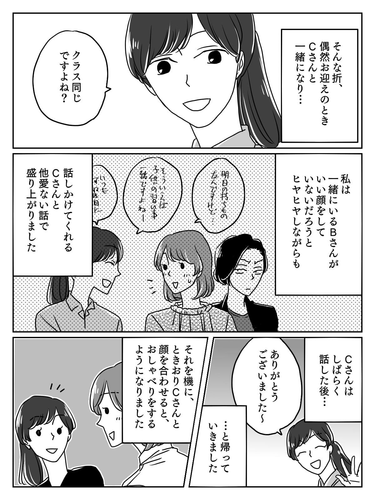 「ママ友関係」三者三様のうず巻く感情~内気なA子の場合~