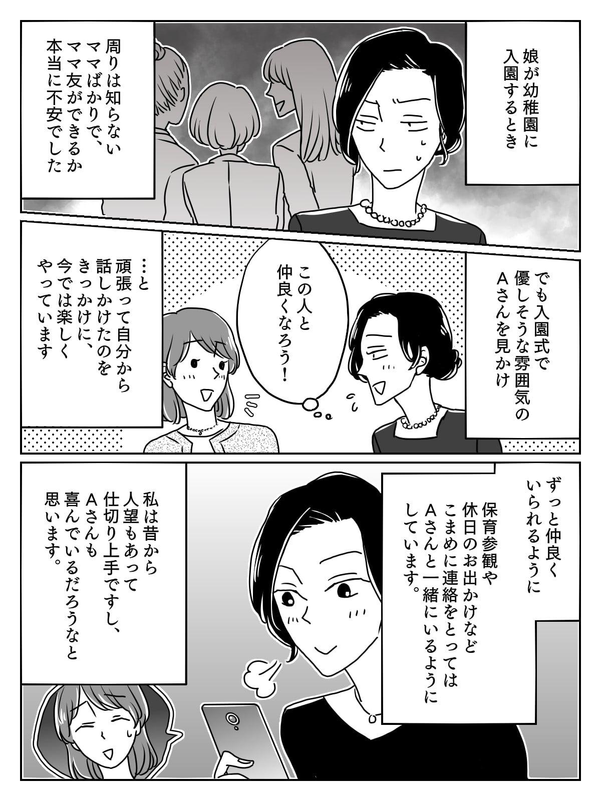 「ママ友関係」三者三様のうず巻く感情~嫉妬するB子の場合~