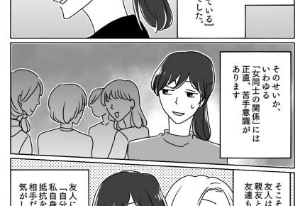 「ママ友関係」三者三様のうず巻く感情~サッパリした性格のCさんの場合~