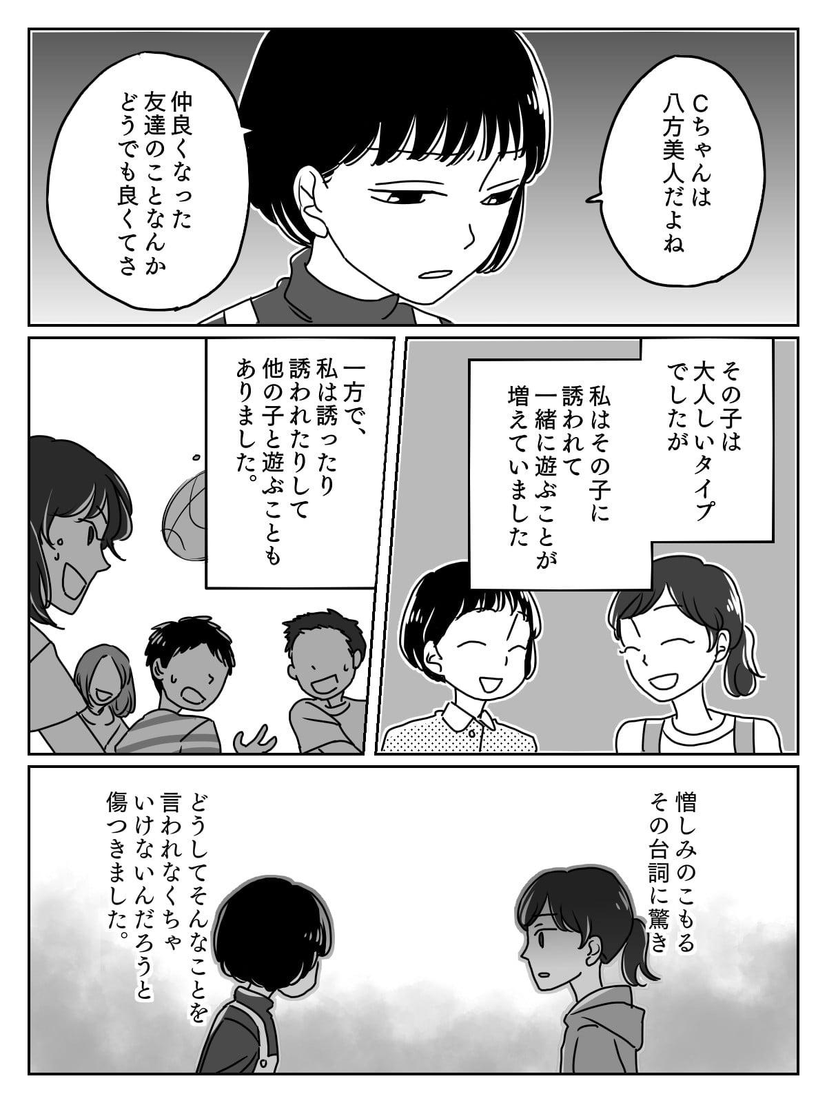 「ママ友関係」三者三様のうず巻く感情~サッパリした性格のC子の場合~