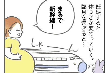 【てんやわんや妊婦】ミステリアス妊婦 #4コマ母道場
