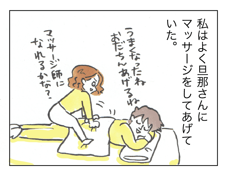 マッサージ師1