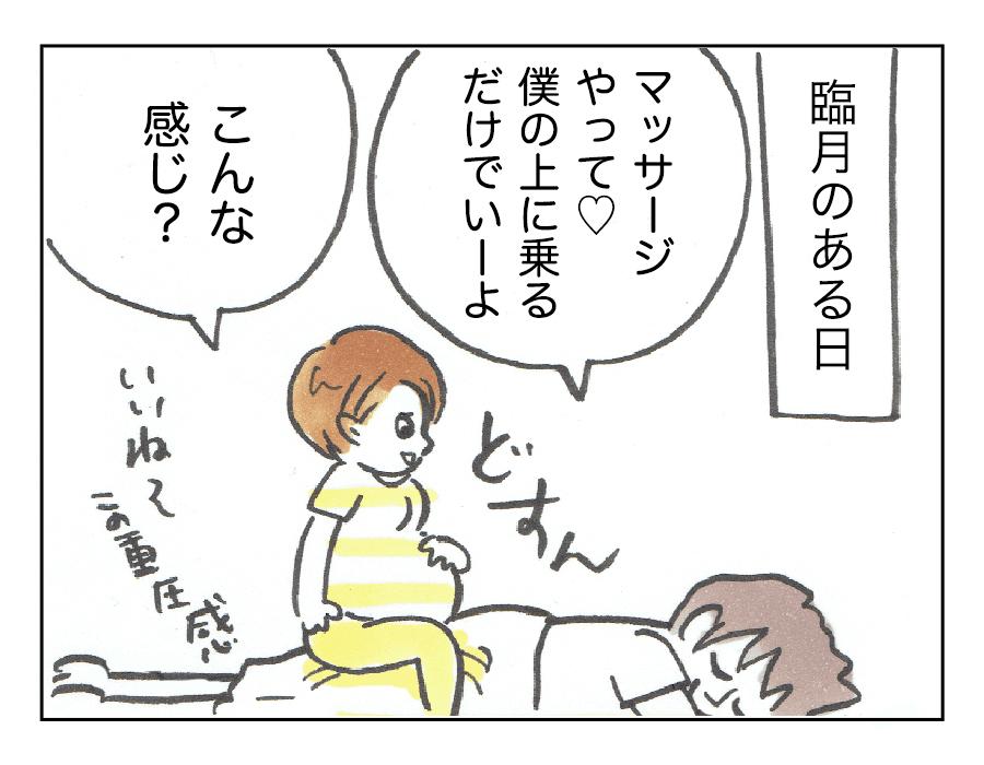 マッサージ師2