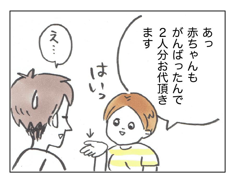 マッサージ師4