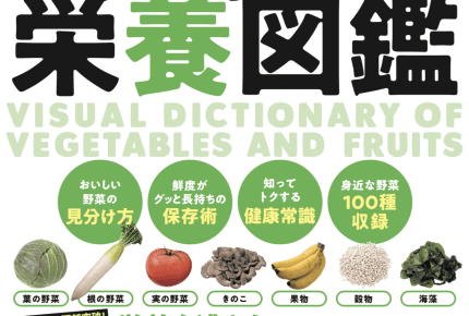 野菜の栄養を余すところなく摂取したい!野菜調理のポイント3選