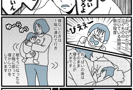 【ダメパパ図鑑】「赤ちゃんの夜泣きがうるさい」と言うパパ、文句ばかり出て対策は出ない