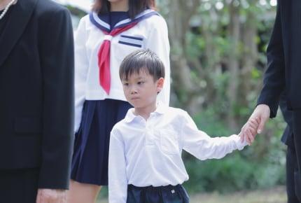 小学生の子どもがお葬式に出席するとき、どんな服装をさせる?