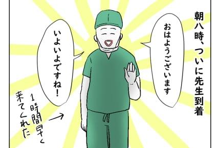 【妊娠ダイエット記34・35話】陣痛に耐える中、ついに先生到着! #4コマ母道場