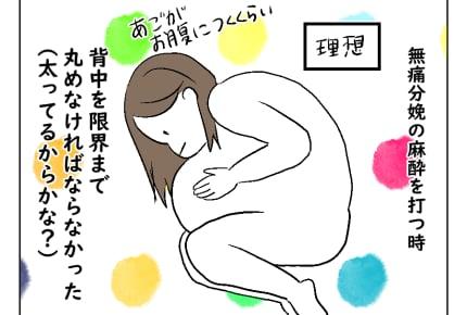【妊娠ダイエット記36・37話】無痛分娩の麻酔を早く打って! #4コマ母道場
