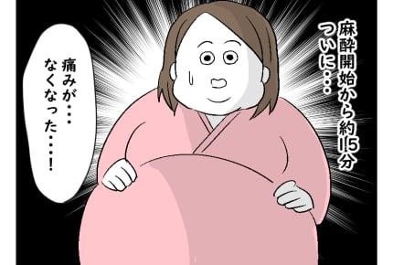 【妊娠ダイエット記38・39話】無痛分娩の麻酔開始から15分後……! #4コマ母道場