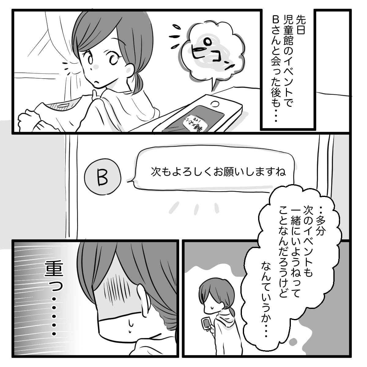 苦手なママ友2