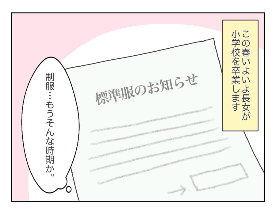 Michika_0901
