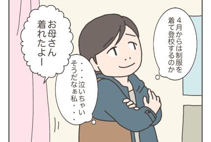 【チームで子育て】卒業・入学まで涙は枯れない #4コマ母道場