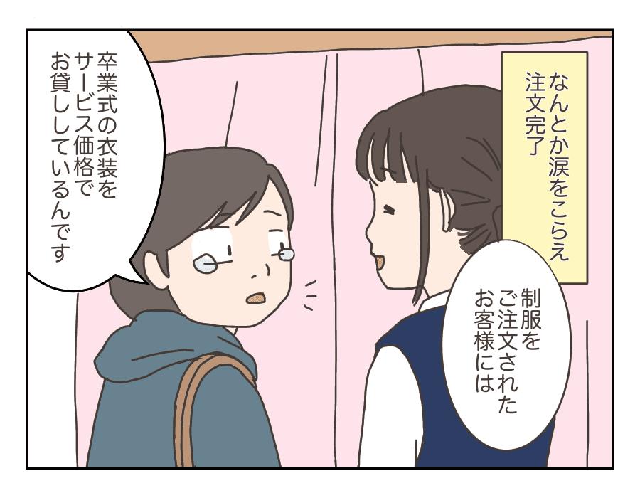 Michika_1001