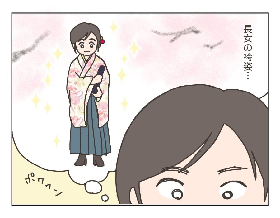 Michika_1003