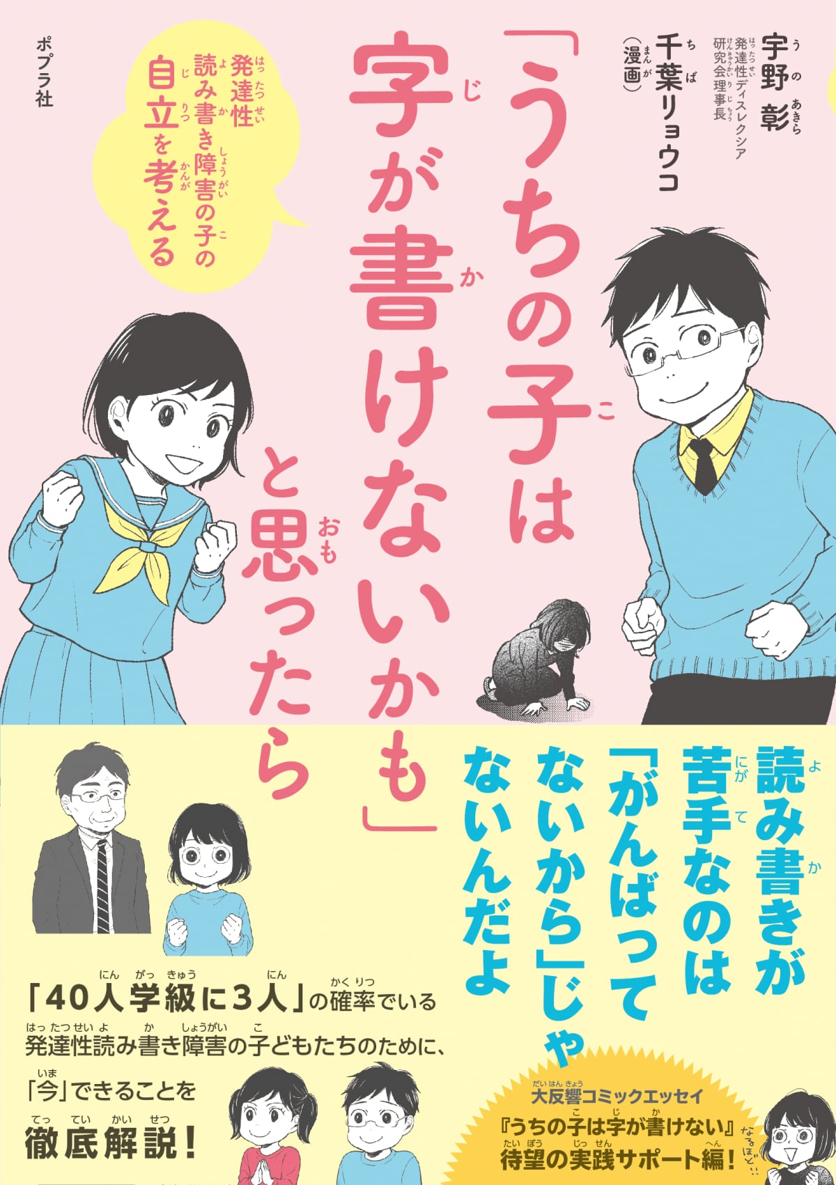 0114うちの子cover