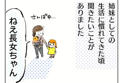 【2人目育児日記】なんて呼ばれたい? #4コマ母道場