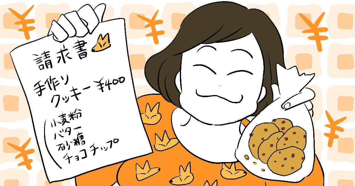 ママ友宅を訪問したら、手作りお菓子の材料費を請求されて驚愕……。みんなの考える「今後の付き合い方」とは01 (2)