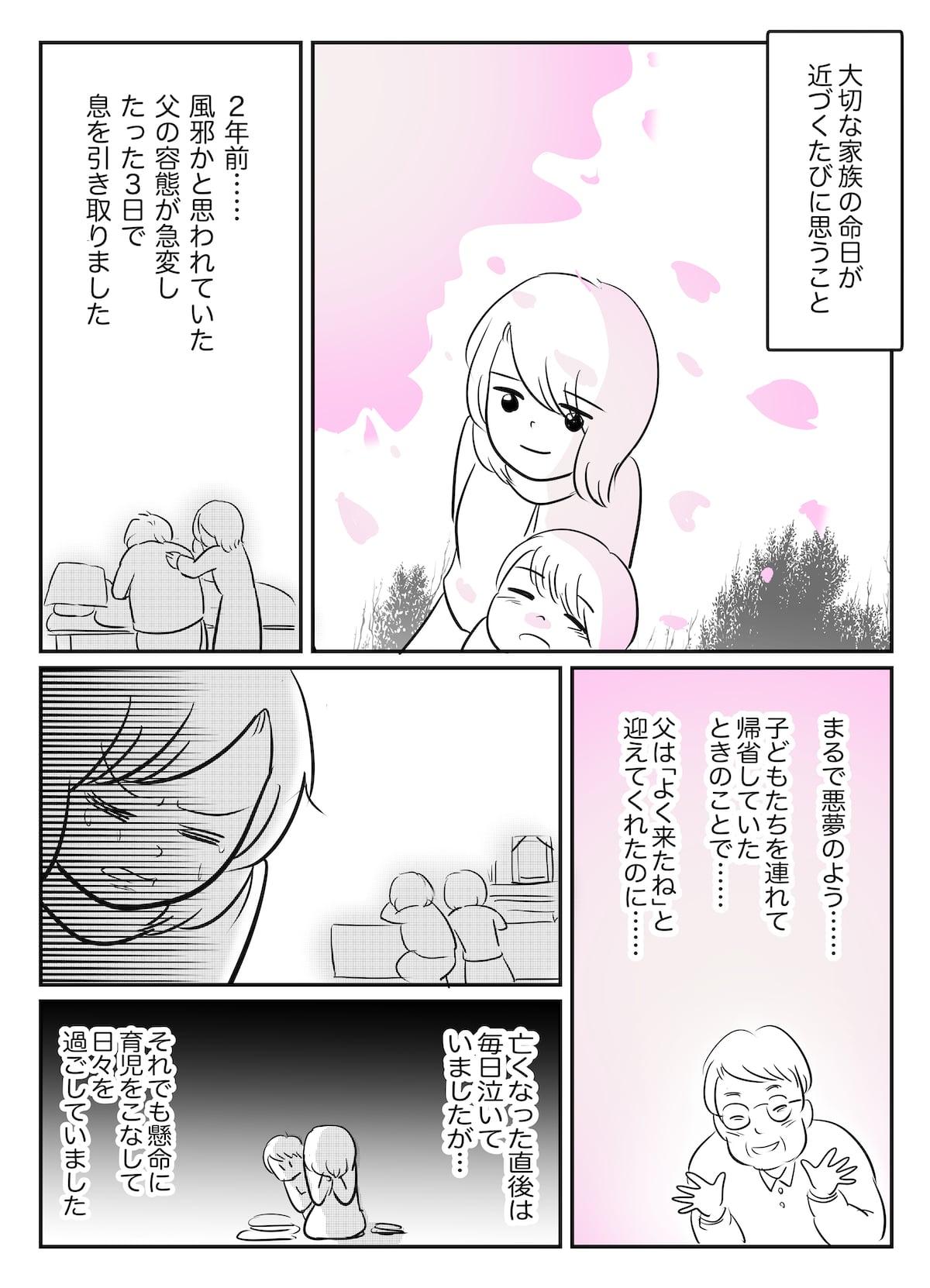大切な家族の命日が近づくたびに思うこと_001 (1)