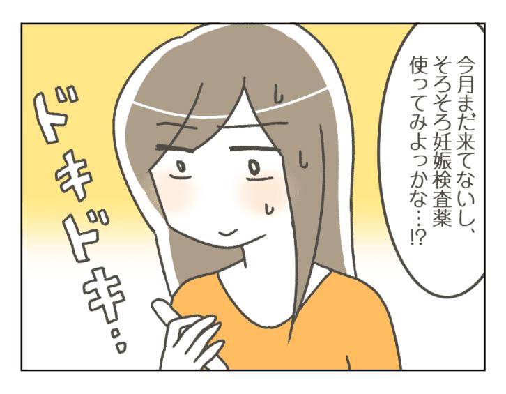19_妊娠判明と感情迷子_1