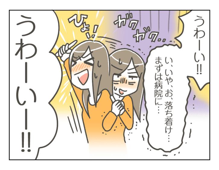 19_妊娠判明と感情迷子_3