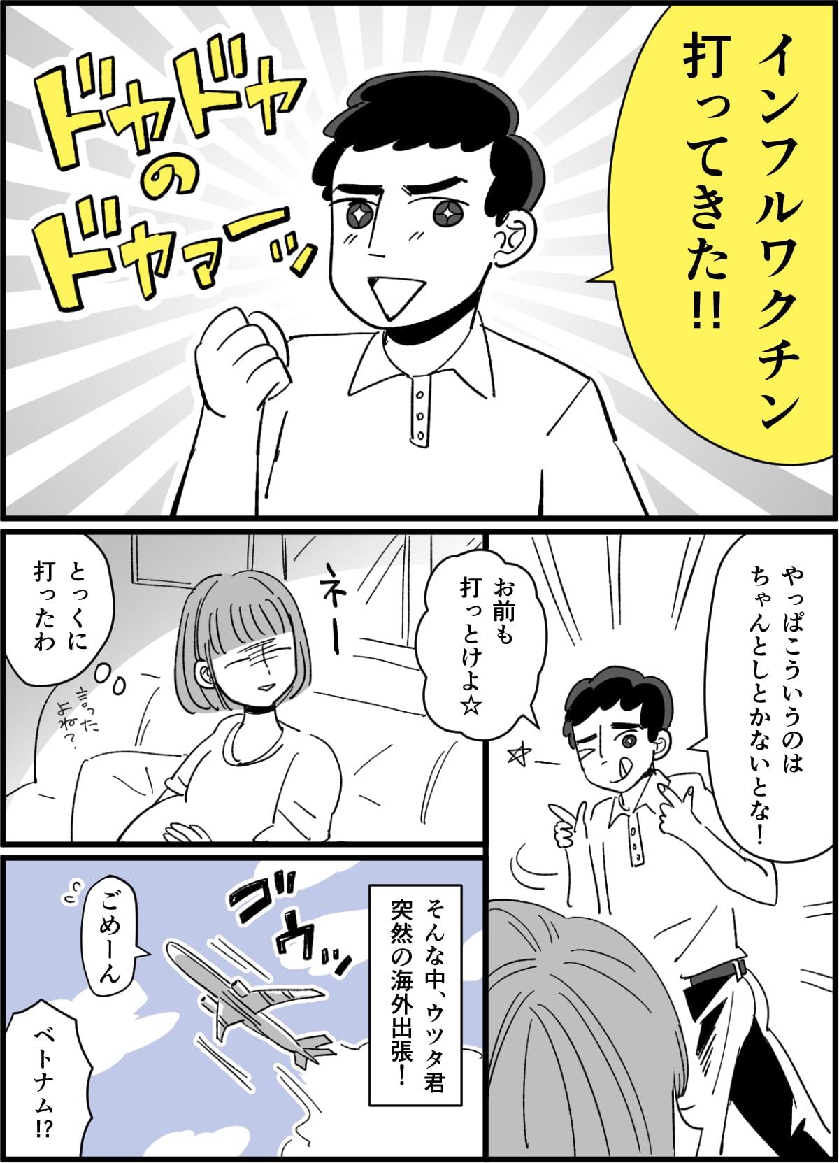 インフルエンザワクチン打ってドヤ報告!編2