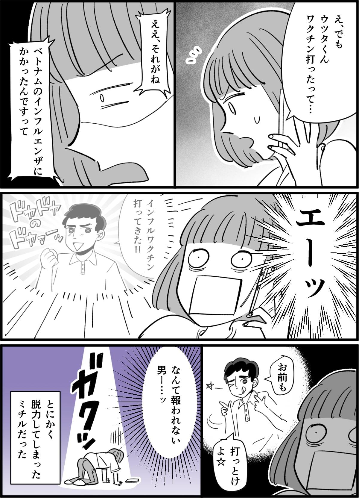 インフルエンザワクチン打ってドヤ報告!編4