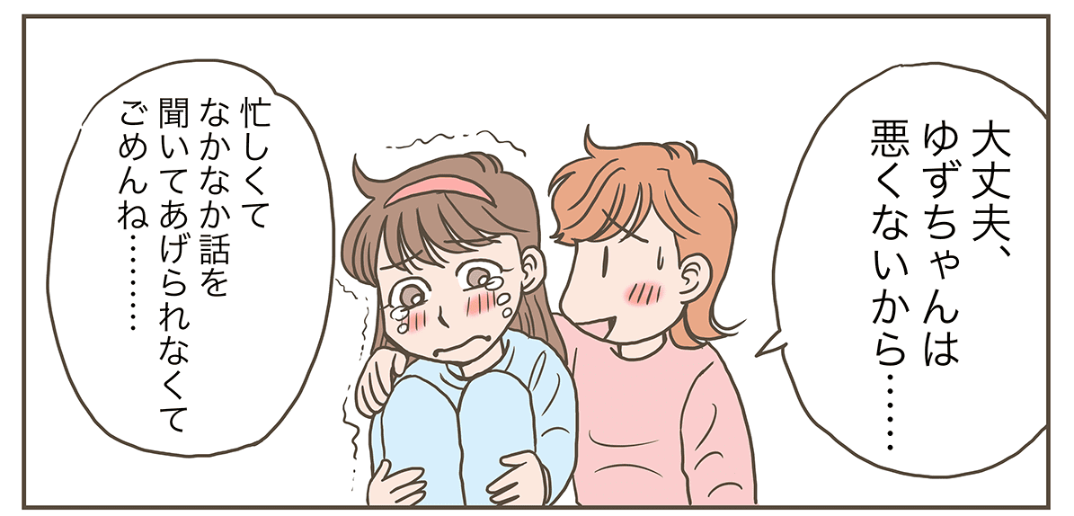 思春期の娘の話_003_01