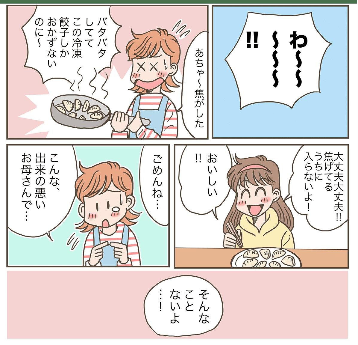 思春期の娘の話_003_02