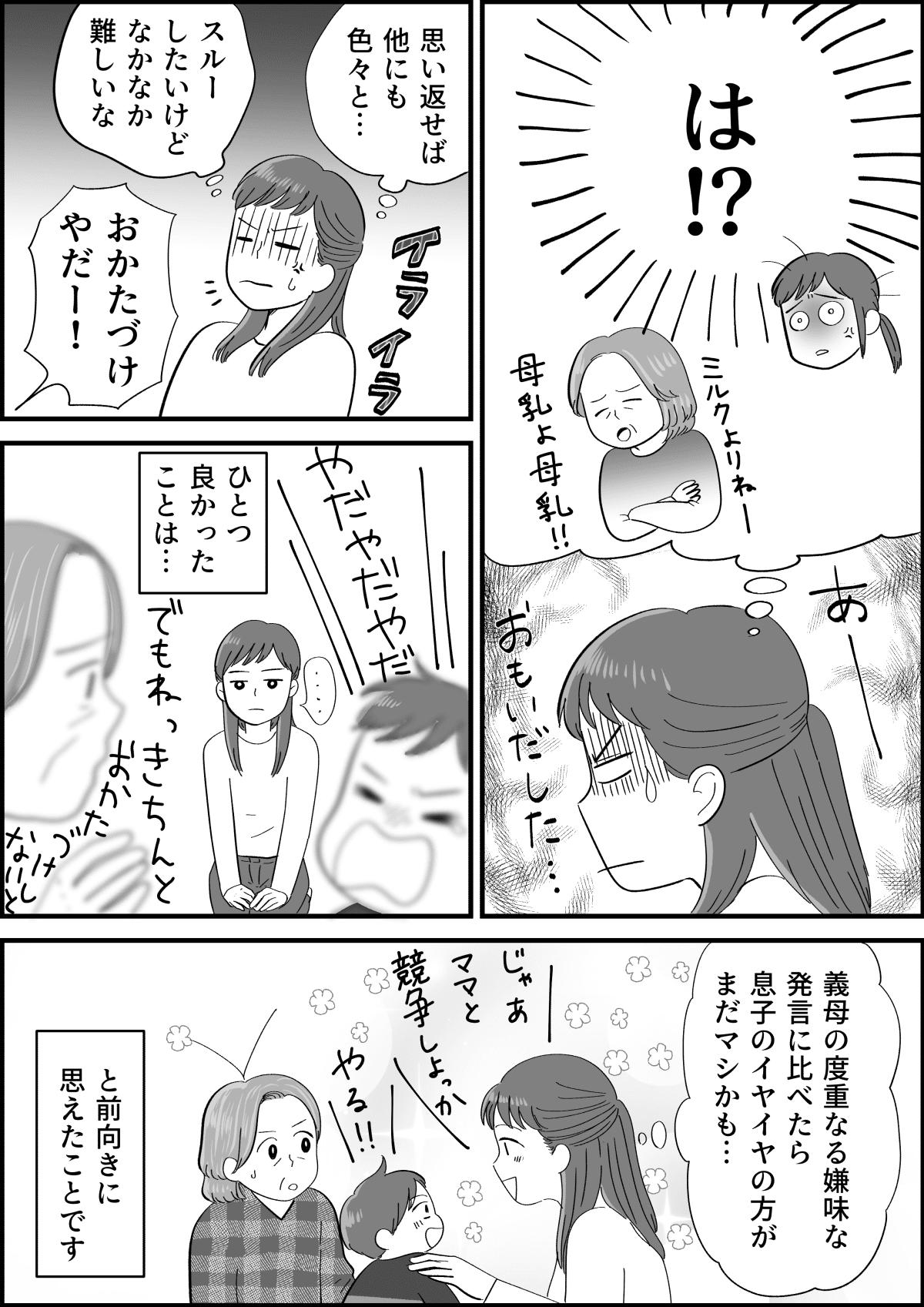 コミック4_003