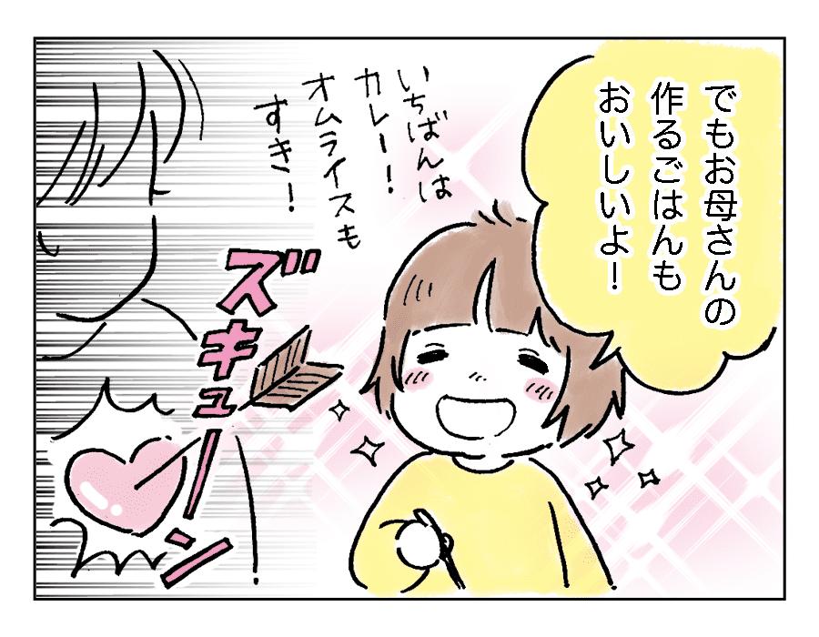 22話-2