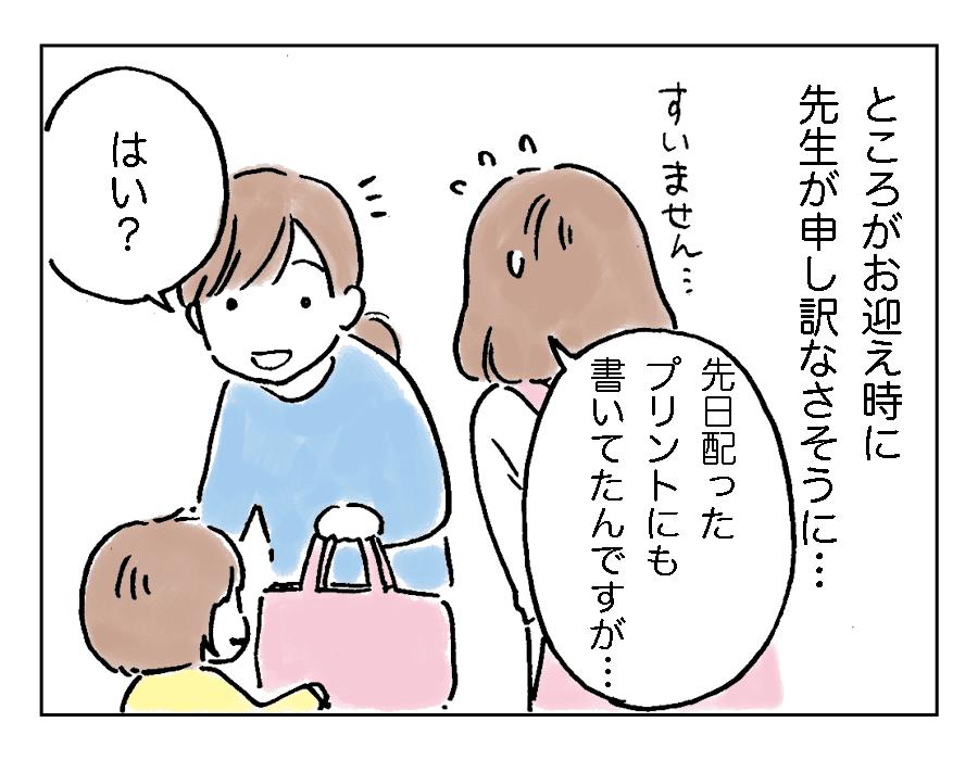 23話-3
