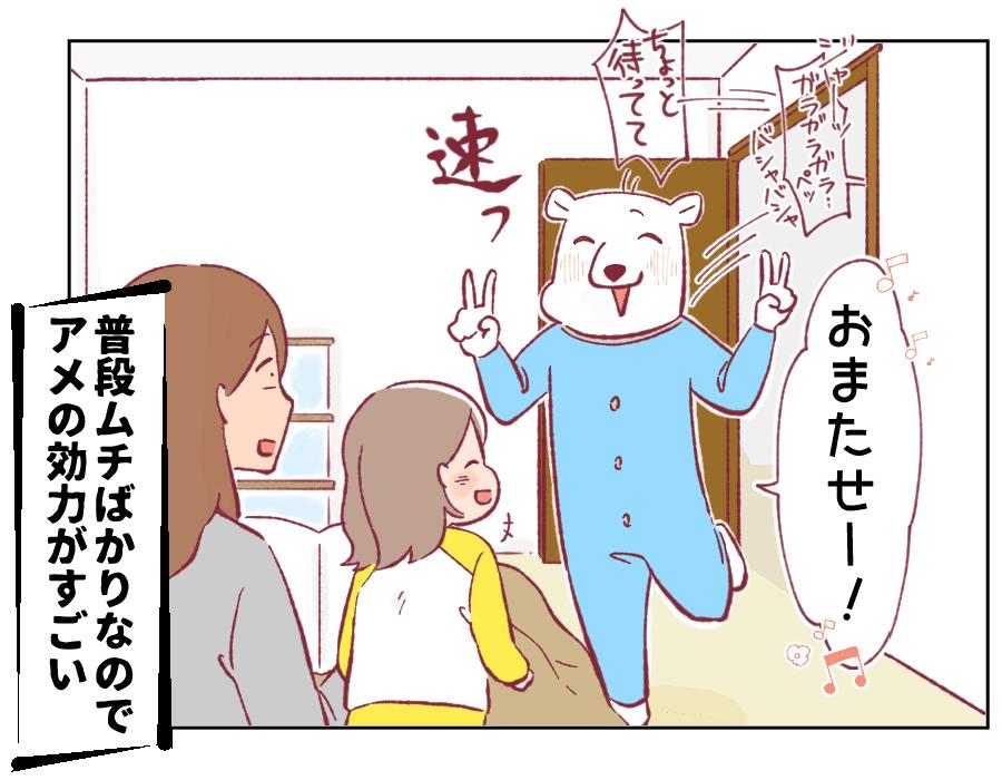 4コマ漫画56-4