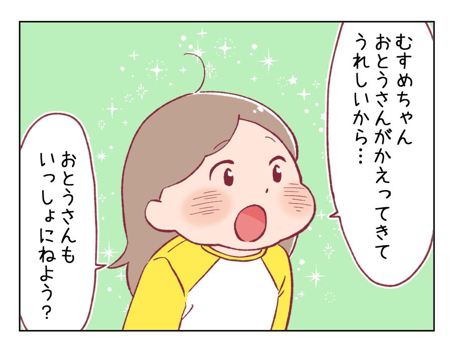 4コマ漫画56-2