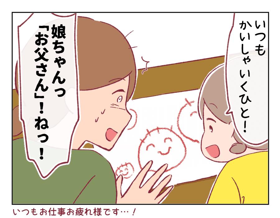 4コマ漫画55-4