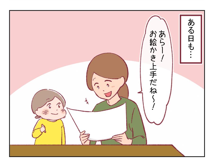 4コマ漫画55-2