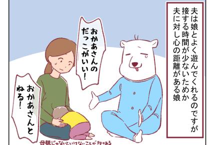 【パパ育児日記55・56話】絶妙な距離感 #4コマ母道場