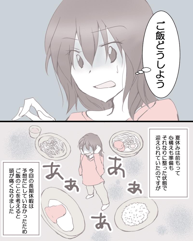 単発(オリ)3月22日配信分①