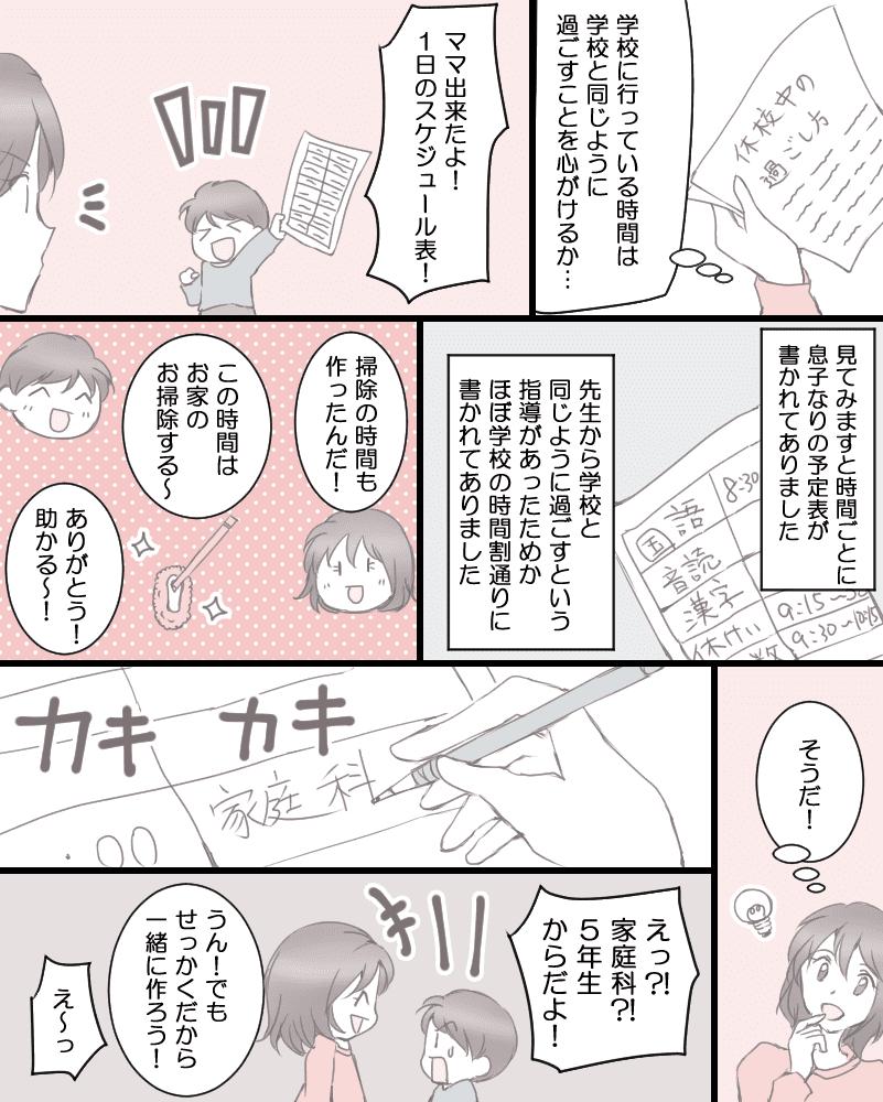 単発(オリ)3月22日配信分② (1)